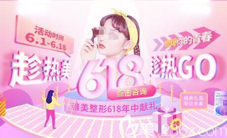 衡阳雅美618购物狂欢年中献礼整形优惠活动介绍