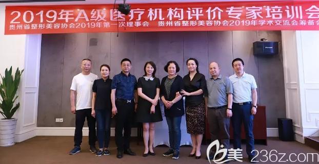 2019年A级医疗机构评价医师培训会在贵阳美莱举行
