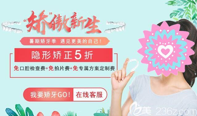 上海雅悦口腔暑期隐形矫正价格5折起 顾客评价收费不贵,服务好活动海报五