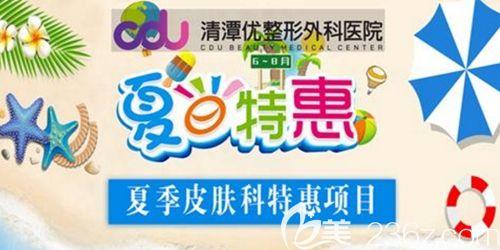 韩国CDU清潭优6月护肤保养大作战 美白激光600元起就能助你拥有白皙肌肤活动海报五