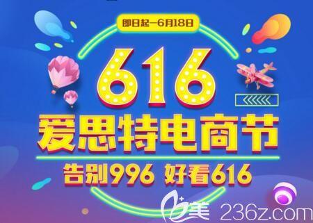 长沙爱思特616电商节价格大公开