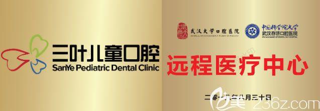 武汉存济是三叶儿童口腔及远程医疗中心
