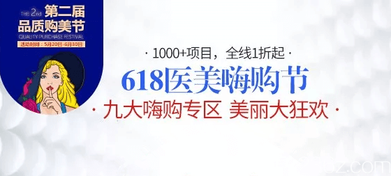 北京华韩618整形活动选择图
