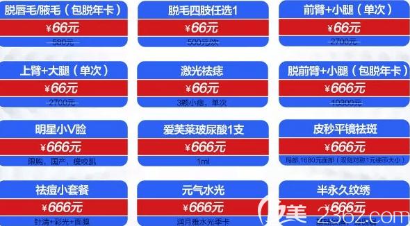 北京华韩618精选专区纹绣等项目活动宣传图