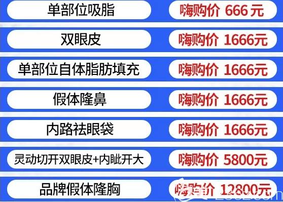 北京华韩618整形专区内路祛眼袋等项目活动宣传图
