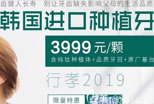 好消息!上海英博口腔韩国种植牙特惠价3999元1颗,含植体基台和牙冠