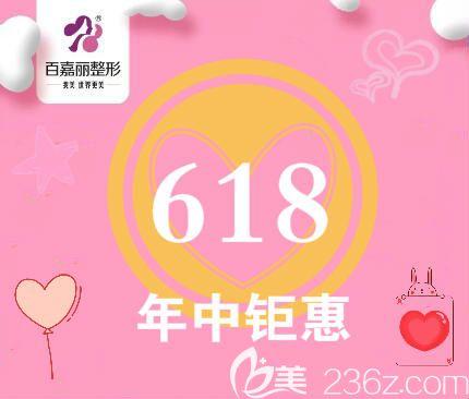 沈阳百嘉丽618年中钜惠活动详细介绍