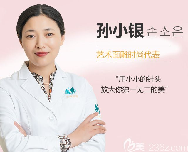 苏州紫馨孙小银医生