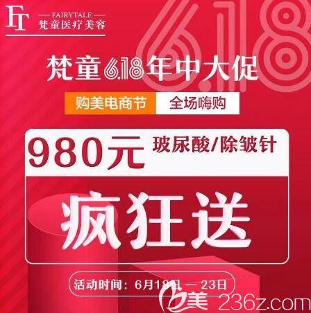 长沙梵童618年中大促购美狂欢节,假体隆鼻限时特惠618元,来院送价值198元医用面膜一盒