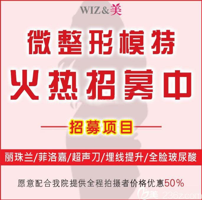 韩国WIZ美整形外科面部微整形线雕埋线提升&玻尿酸模特招募,暑期整形优惠活动价格公布!