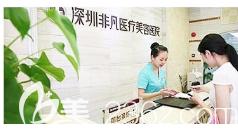 深圳非凡整形医院