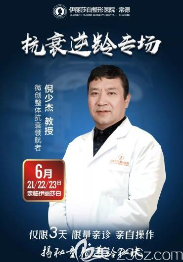 微创整形抗衰大师倪少杰教授