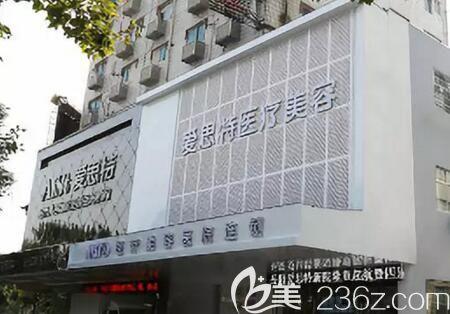 岳阳爱思特医疗美容门诊部正规吗?好不好?