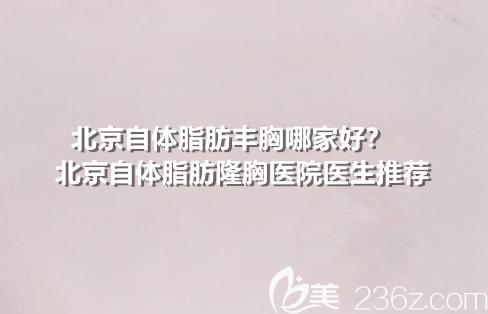 北京自体脂肪丰胸哪家好?北京自体脂肪隆胸排名好的医院医生推荐宣传图