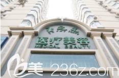 北京润美玉之光医疗美容门诊部大楼