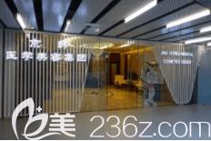 北京京韩医疗美容诊所门口
