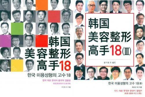 韩国美容整形高手18人书