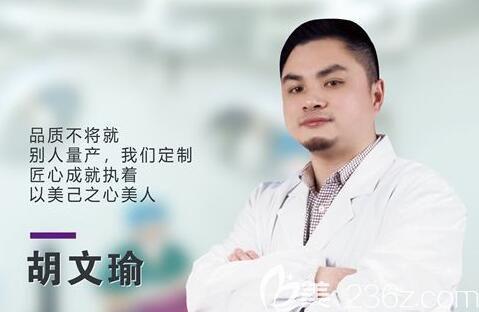 鹰潭美嘉胡文瑜医生简介