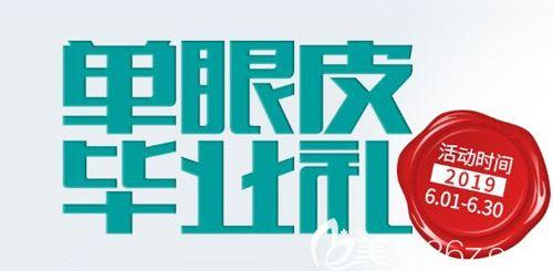 毕业季武汉爱思特送青春活动邀你来变美,6月整容优惠价眼综合只要3800元起