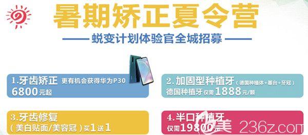 广州雅度口腔暑期牙齿矫正季,牙齿正畸价格6800元起,半口种植牙19800元起