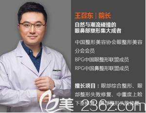 王召东医生