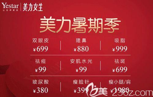 武汉艺星美力暑期季颜值升级必修课优惠活动来临,隆鼻活动价格880元火热开抢