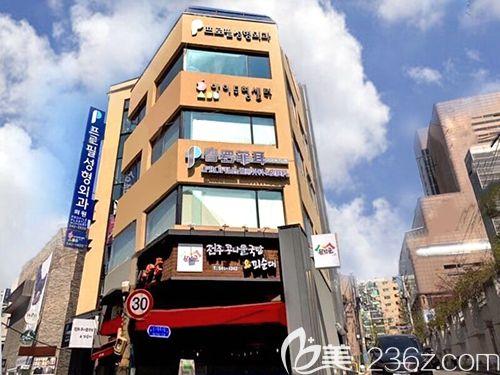 韩国profile普罗菲耳医院外景
