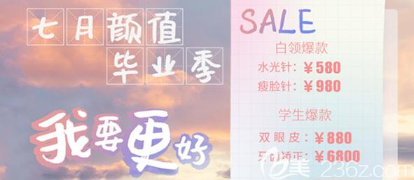 深圳阳光整形医院2019年暑期优惠整形价格表曝光 双眼皮880元,隆鼻2880元,抽脂980元起附案例