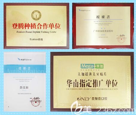 广州壹加壹口腔医院荣誉证书