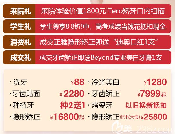 广州壹加壹暑期牙齿矫正价格表