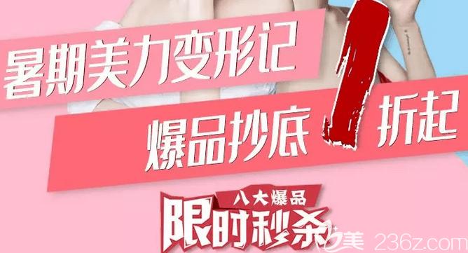 北京艺星暑期速美狂欢低价购,脱毛年卡380元起,美颜祛斑680元起