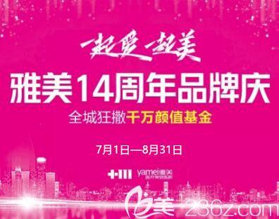 长沙雅美14周年品牌庆优惠活动火爆来袭,双眼皮999元,假体隆鼻1200元,还有酷暑缤纷卡限时限量发售!