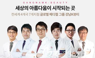 韩国江南K-BEAUTY整形外科部分医生团