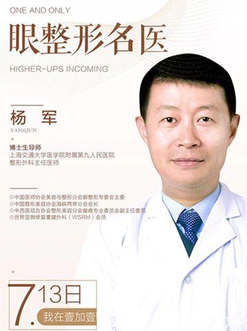 武汉壹加壹7月特邀眼整形修复医生杨军教授在院坐诊,并分享真人案例及优惠价格