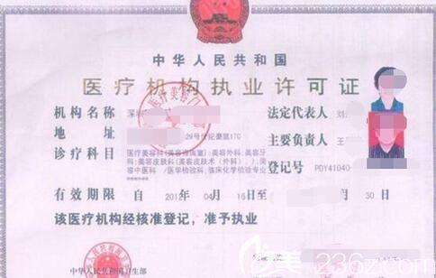 卫生局颁发的《医疗机构执业许可证》