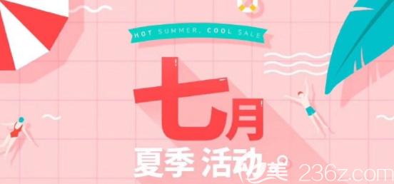 韩国TATOA皮肤科7月瘦脸针+溶脂针超便宜500元左右更有埋线提升子宫癌疫苗特惠活动海报五
