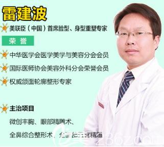 雷建波医生