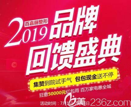 2019沈阳百嘉丽整形品牌回馈盛典献礼全城,双眼皮/极注水光/冷光美白全都只要980元!