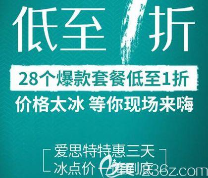 """暑期大放""""价""""武汉爱思特美丽夏令营冰点特惠活动马上来临,14个爆款项目低至6元活动海报五"""