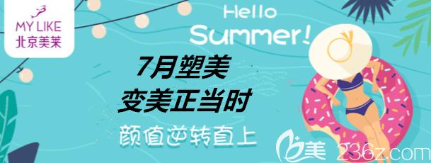 北京美莱7月塑美活动宣传图