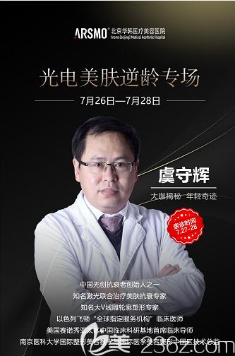虞守辉坐诊北京华韩宣传图