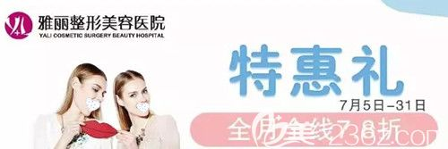 邯郸雅丽推出毕业季专享整形优惠活动 全部项目7.8折另招募双眼皮模特一名