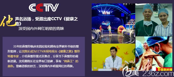 广东美恩沈绍勇成为中央电视台《健康之路》特邀医生