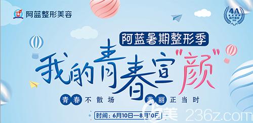 """南充阿蓝整形如何收费?公开2019""""我的青春宣颜""""暑期整形季全新价目表"""