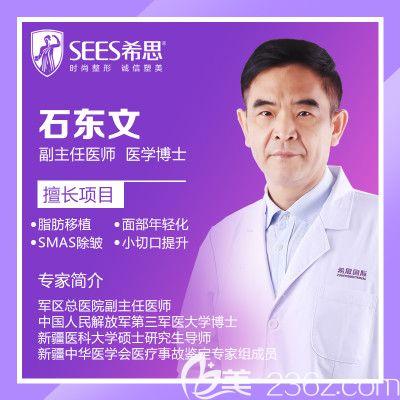 深圳希思整形医院脂肪胶填充医生石东文博士