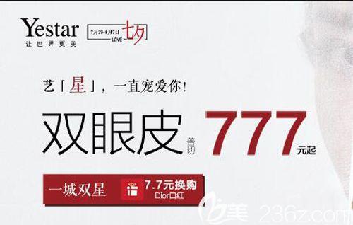武汉艺星2019七夕告白季,整形爆款项目普切双眼皮777元还有7.7元换购Dior口红