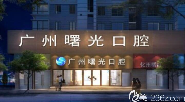 广州曙光医院口腔科