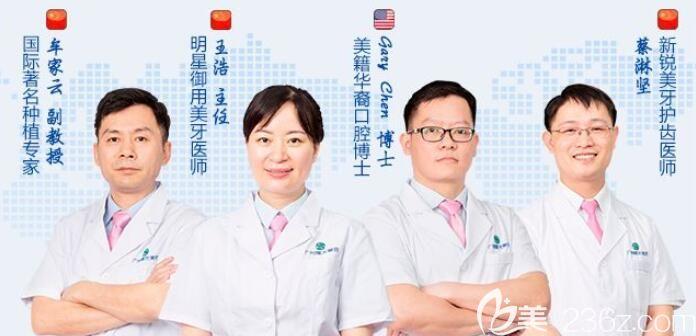 以王浩、牟家云为代表的曙光口腔医生团队