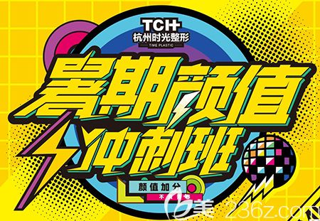杭州时光暑期颜值加分季多重好礼为你打造美丽人生祛眼袋1800元起