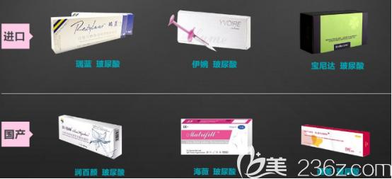 玻尿酸品牌